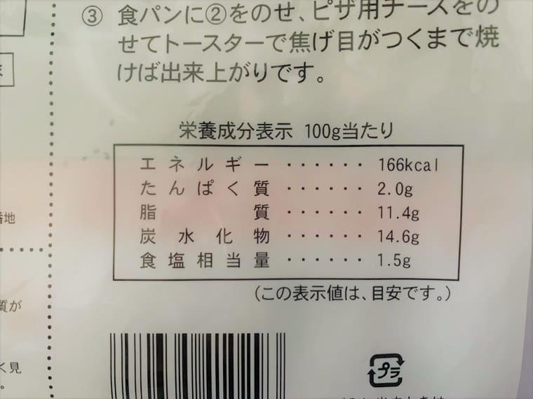 業務スーパーのごぼうサラダの栄養成分表示