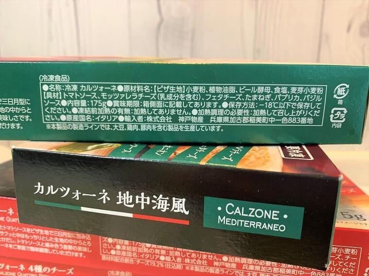 業務スーパーのカルツォーネの外箱