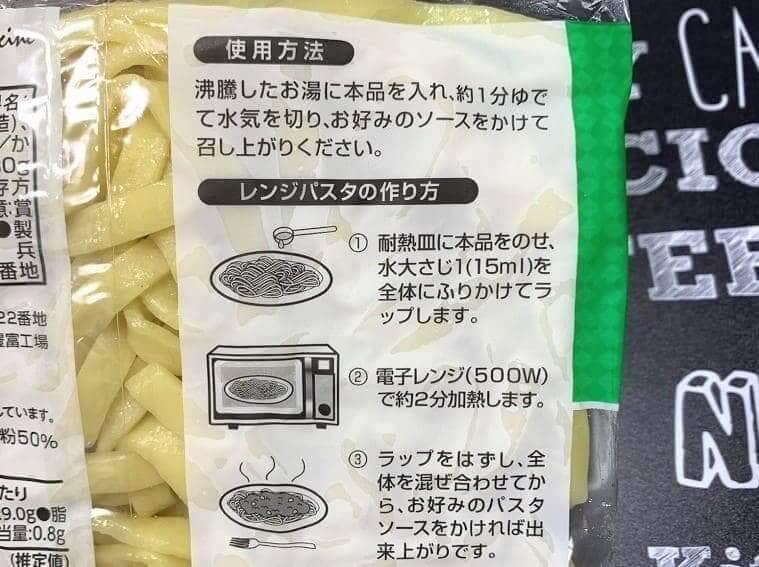 業務スーパーの釜揚げフェットチーネのパッケージ裏の調理方法