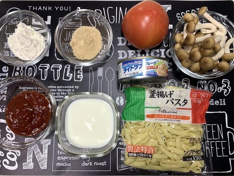 業務スーパーのフェットチーネで作るトマトクリームパスタの材料