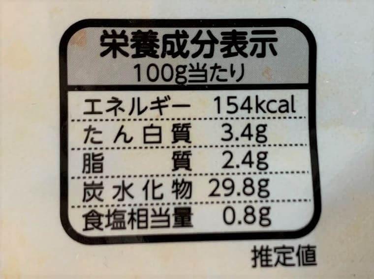 業務スーパーの冷凍チキンライスの栄養成分表示