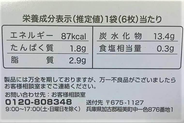 業務スーパーのリーノクラッカーの栄養成分表示