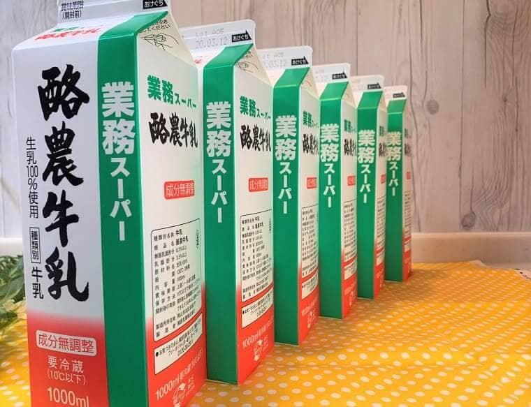 6本並べた業務スーパーの牛乳