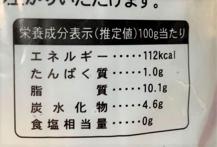 業務スーパーの冷凍揚げ茄子パッケージの栄養成分表示