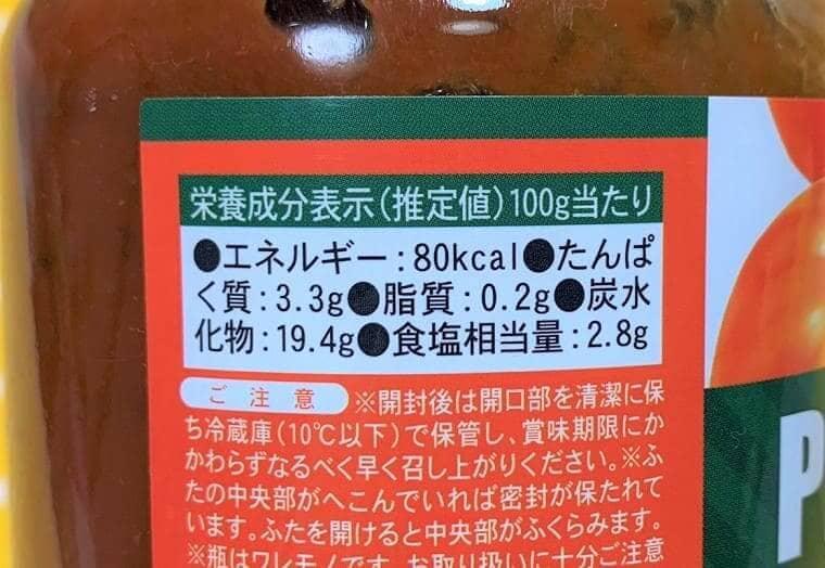 業務スーパーのピザソースの栄養成分表示