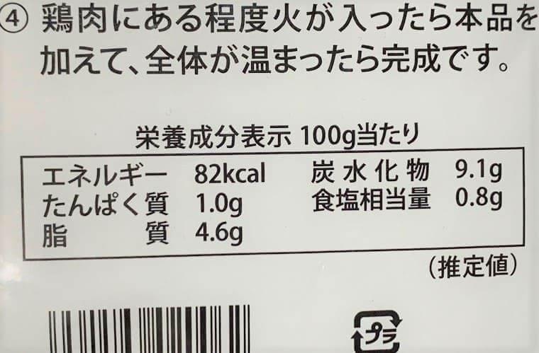 業務スーパーホワイトソースのパッケージ裏に書かれている栄養成分表示写真