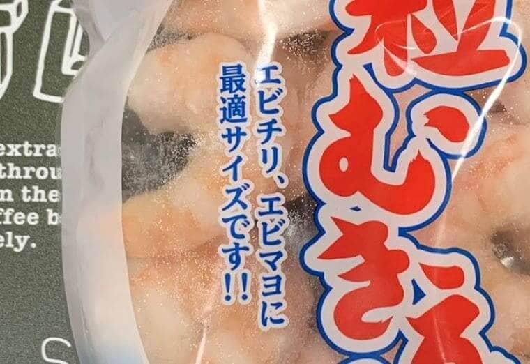 業務スーパーの冷凍エビ、大粒むきえびのパッケージアップ写真