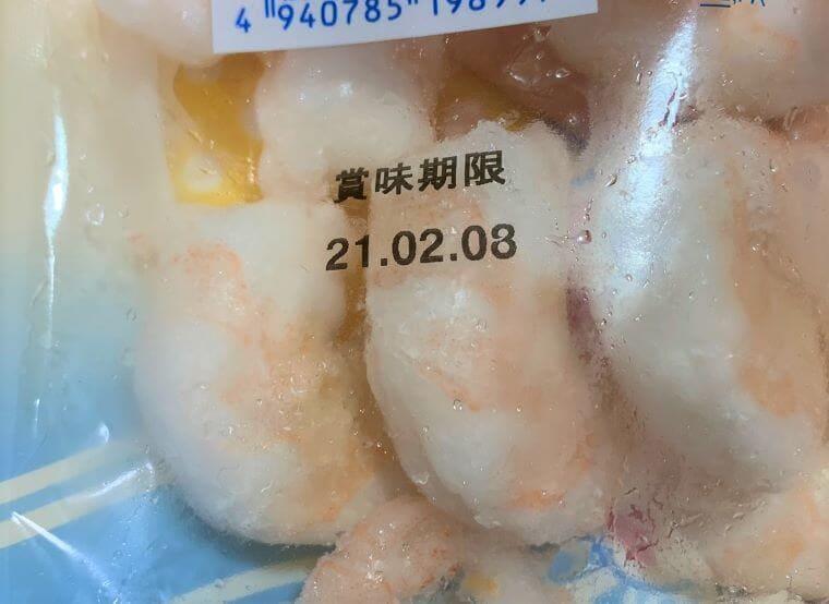 業務スーパーの冷凍エビの賞味期限写真