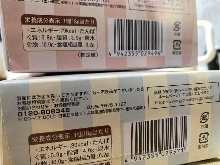 業務スーパーのふんわりケーキの栄養成分表示