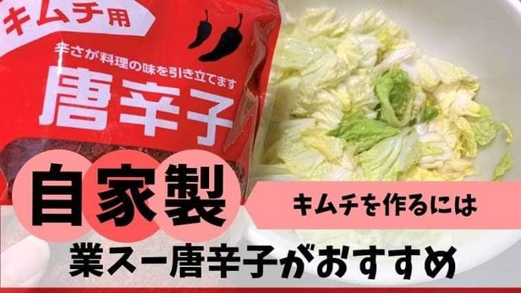業務スーパーのキムチ用唐辛子と白菜