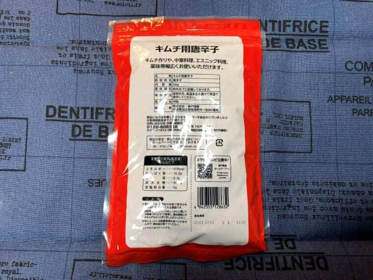 業務スーパーの唐辛子のパッケージ裏面写真