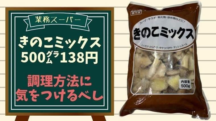 業務スーパーのきのこミックスのパッケージ写真