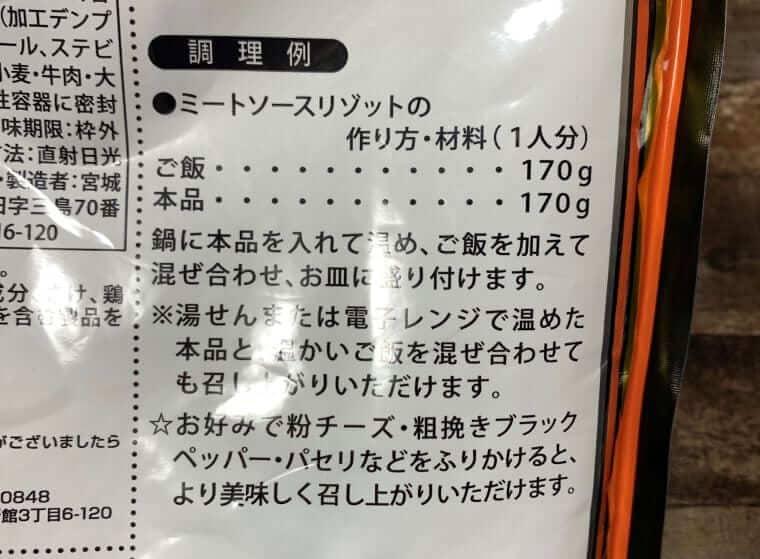 業務スーパーのミートソースのパッケージ裏のレシピ写真