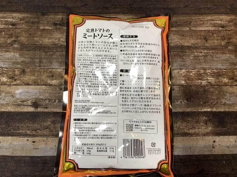 業務スーパーのミートソースのパッケージ裏写真