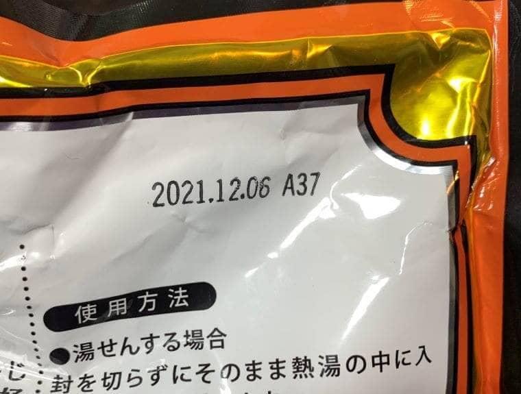 業務スーパーのミートソースの賞味期限表示