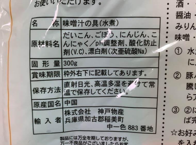 業務スーパーの味噌汁の具の原材料表示写真
