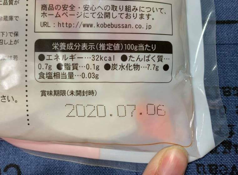 業務スーパーの味噌汁の具の栄養成分表示写真
