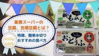 業務スーパーのちょっと大きいシリーズの豆腐2種