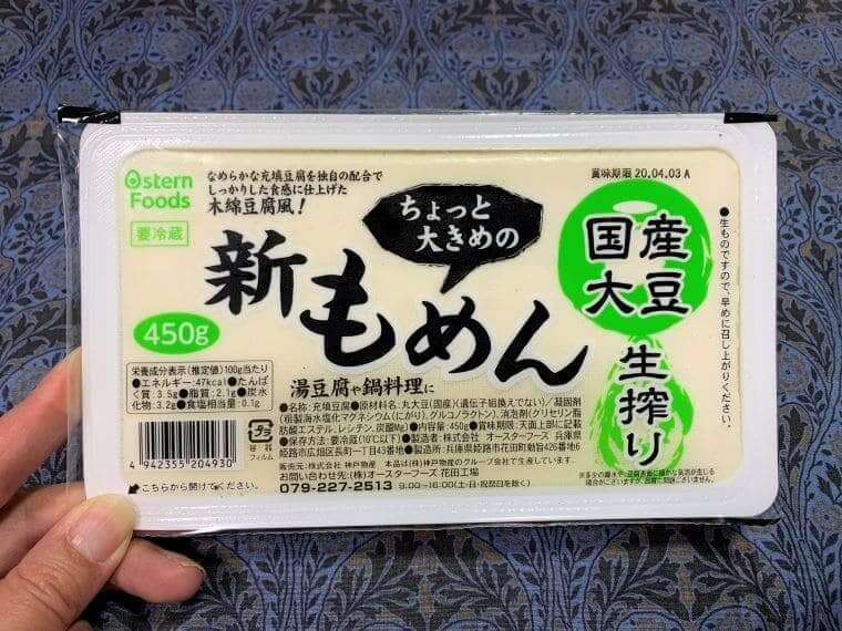 業務スーパーのちょっと大きめの新もめん豆腐パッケージ
