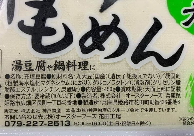 業務スーパーの新もめん豆腐のパッケージ写真