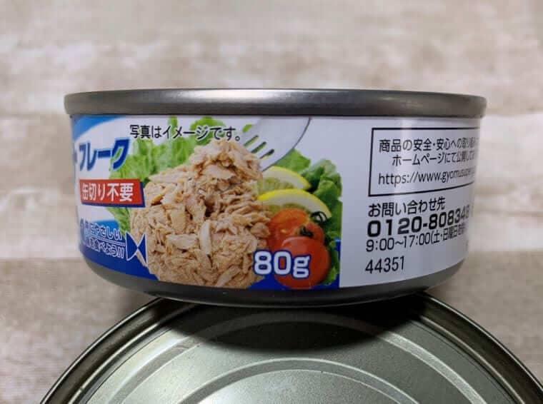 業務スーパーのかつおツナ缶