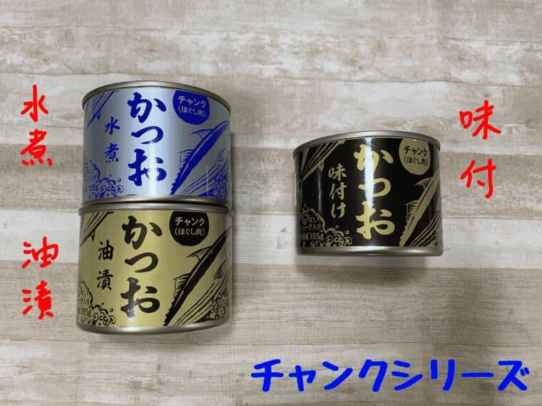 業務スーパーのチャンクツナ缶3種