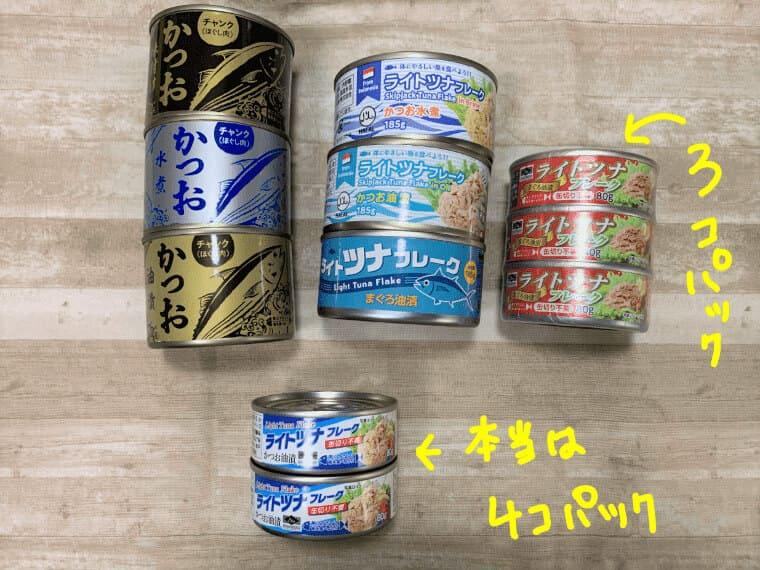 業務スーパーのツナ缶8種類