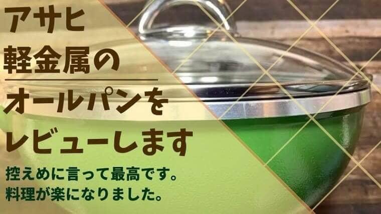 アサヒ軽金属のオールパンの口コミレビュー