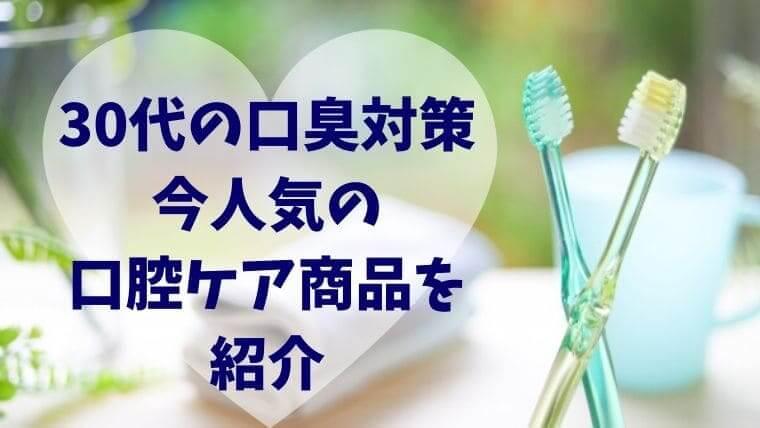 30代の口臭対策におすすめの商品オーラクリスターゼロ