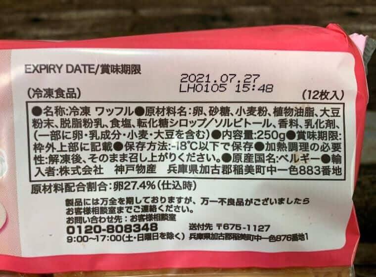 業務スーパーのエッグワッフルの原材料と賞味期限