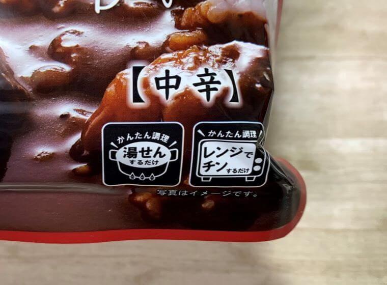 業務スーパーのお肉がゴロッとビーフカレーのパッケージ写真