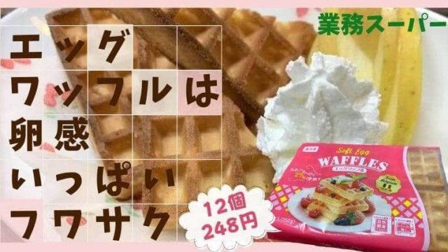 業務スーパーのエッグワッフル