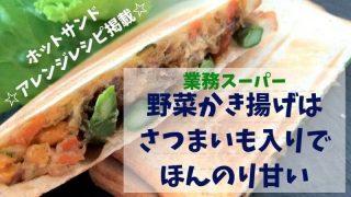 業務スーパーの冷凍野菜かき揚げで作ったホットサンド