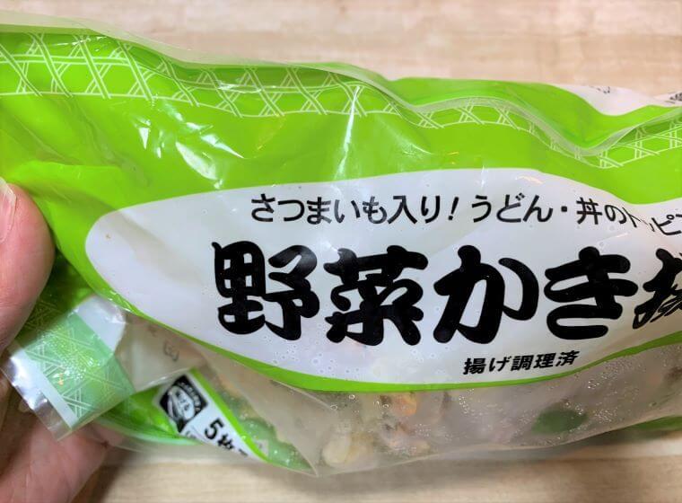 業務スーパーの野菜かき揚げのアップ写真