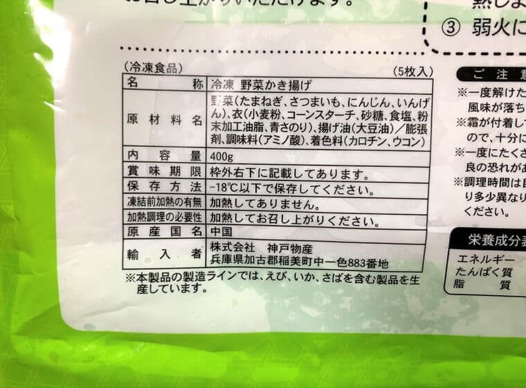 業務スーパーの冷凍かき揚げの原材料