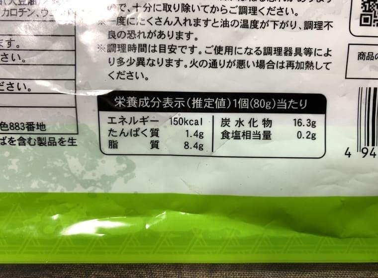 業務スーパーの冷凍かき揚げのカロリー