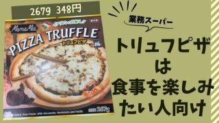 業務スーパーの冷凍トリュフピザ