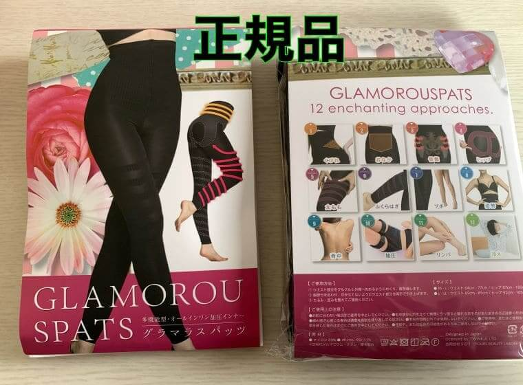 グラマラスパッツの正規品パッケージの表裏写真
