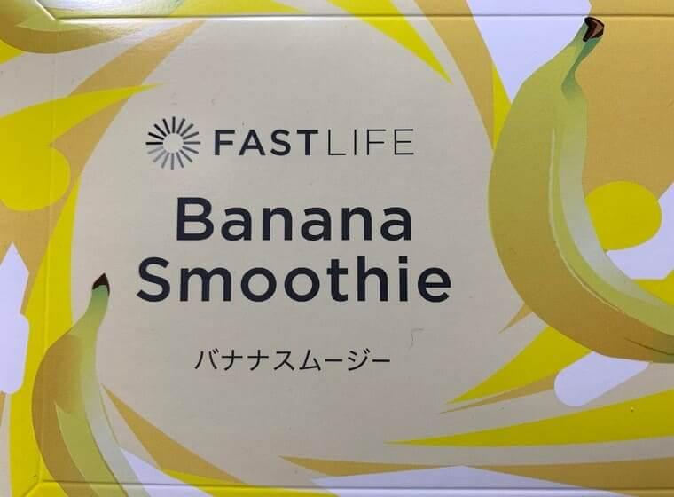 ファストライフのバナナスムージー