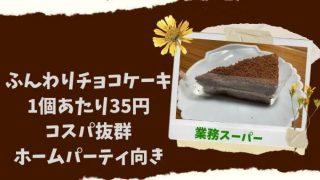 業務スーパーのふんわりチョコケーキ