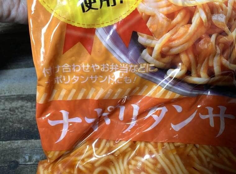 業務スーパーのナポリタンサラダのパッケージ