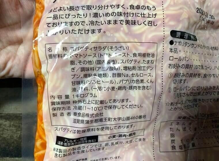業務スーパーのナポリタンサラダ