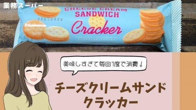 業務スーパーのチーズクリームサンドクラッカーレビュー