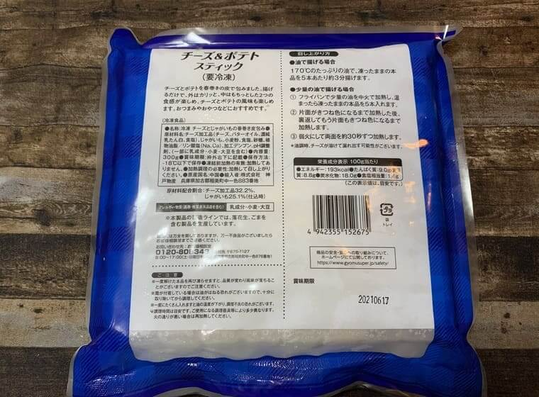 業務スーパーのチーズポテトスティックのパッケージ写真裏