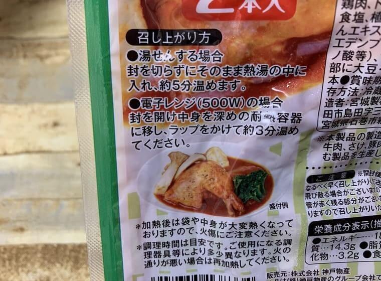 業務スーパーのチキンのトマト煮