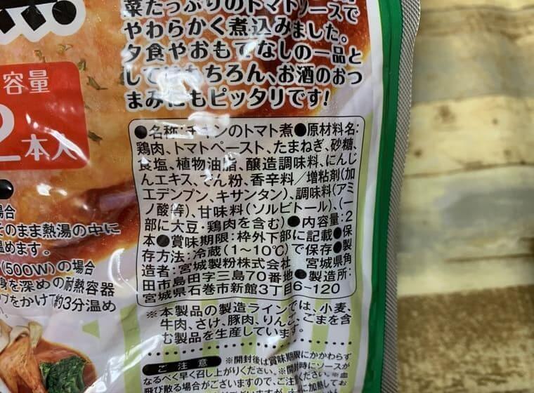 業務スーパーのチキンのトマト煮の原材料