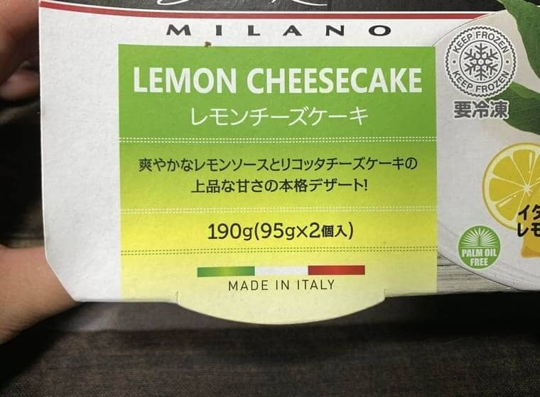業務スーパーのレモンチーズケーキの内容量