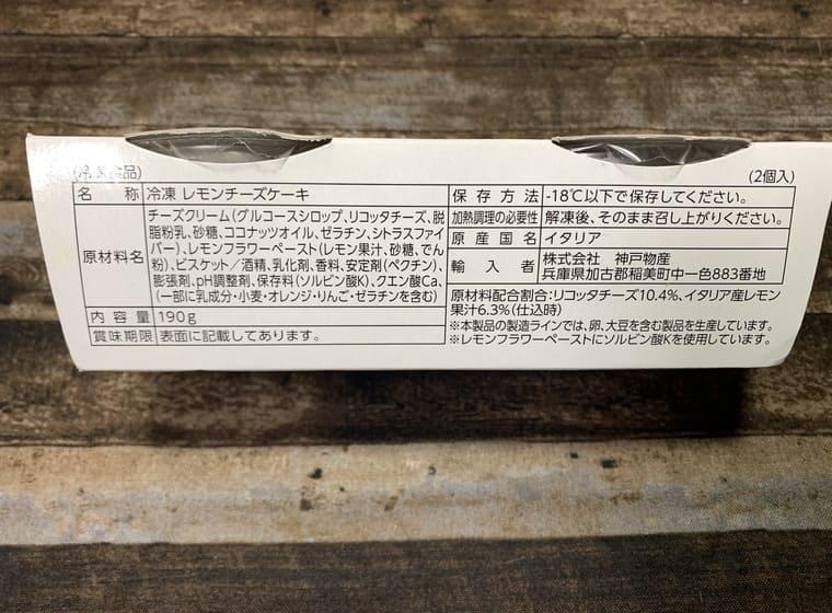 業務スーパーのレモンチーズケーキのパッケージ情報