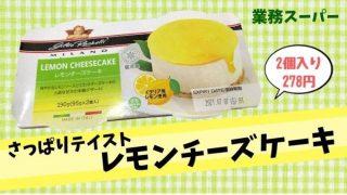 業務スーパーのレモンチーズケーキレビュー