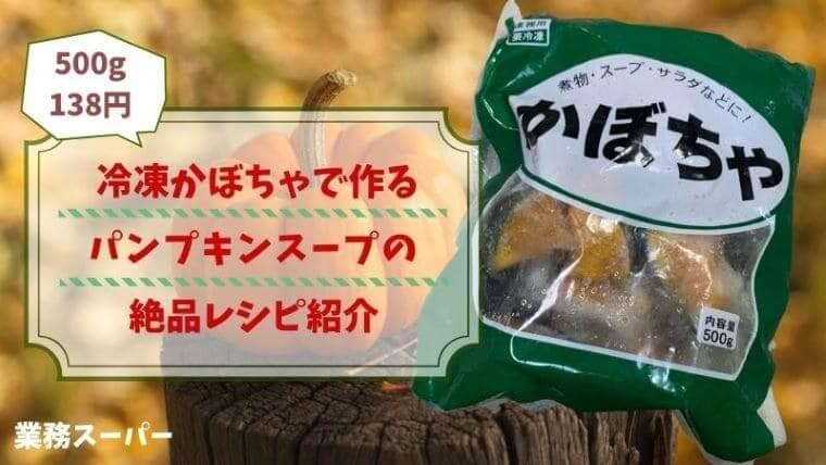 業務スーパーのかぼちゃで作るスープレシピ紹介